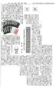 nikkei_kiji_image